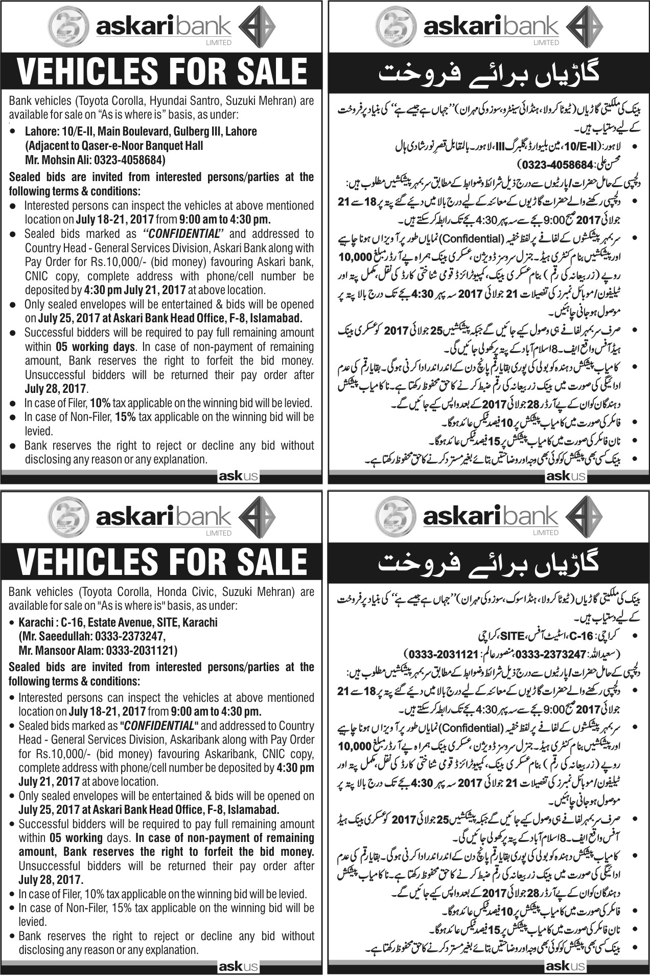 The Official Website Of Askari Bank Limited Pakistan Vehicles For Auction 2017 Lahore Karachi
